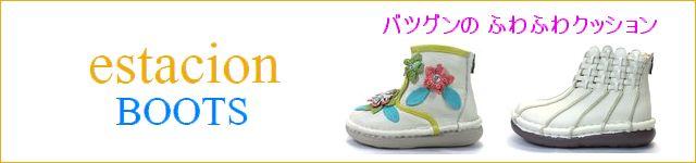 エスタシオン ブーツ    商品一覧