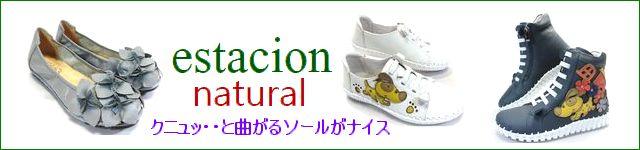 estacion  natural/ エスタシオン ナチュラル 商品一覧