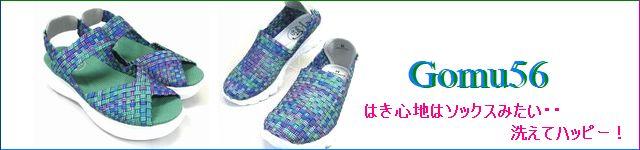 Gomu 56 / ゴムゴム靴 商品一覧