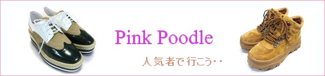 pink poodle / ピンクプードル 商品一覧