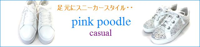 pink poodle / ピンクプードル 商品一覧