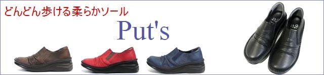put's プッツ靴 一覧