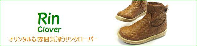 Rin Clover / リンクローバー靴 商品一覧