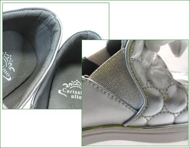 carissimoalte  カリシモアルテ cs1247191sl  シルバー 後ろからの画像