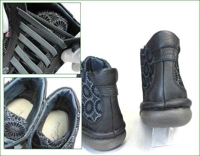 エスタシオン靴 estacion et262bl  ブラック 後ろ画像