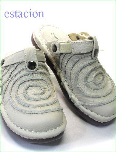 estacion靴