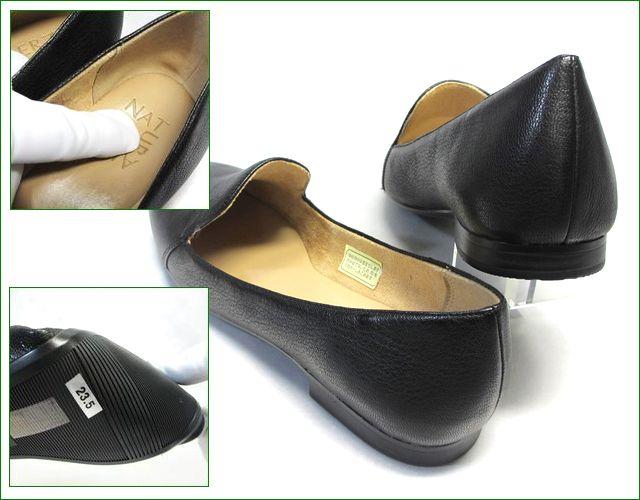 ナチュラライザー靴